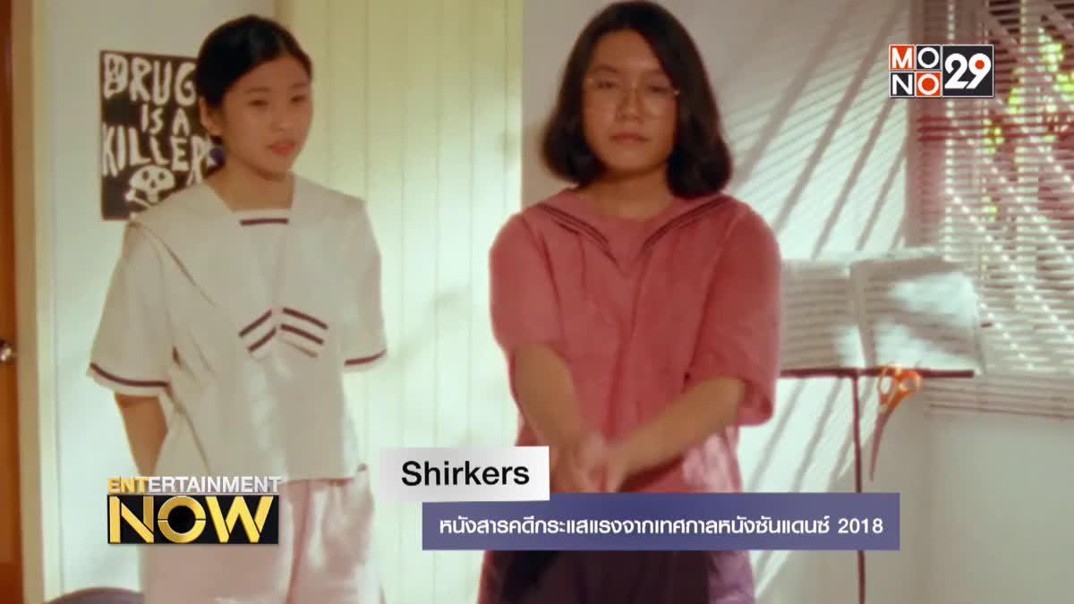 Shirkers หนังสารคดีกระแสแรงจากเทศกาลหนังซันแดนซ์ 2018