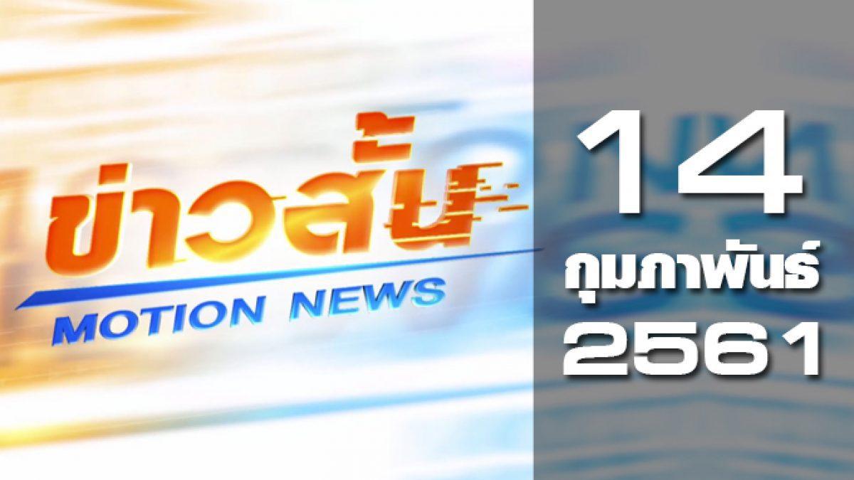 ข่าวสั้น Motion News Break 1 14-02-61