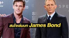 ได้อยู่นะ! คริส เฮมส์เวิร์ธ สนใจเล่นบท James Bond ต่อจาก แดเนียล เครก