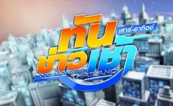 ทันข่าวเช้า เสาร์ – อาทิตย์ Good Morning Thailand