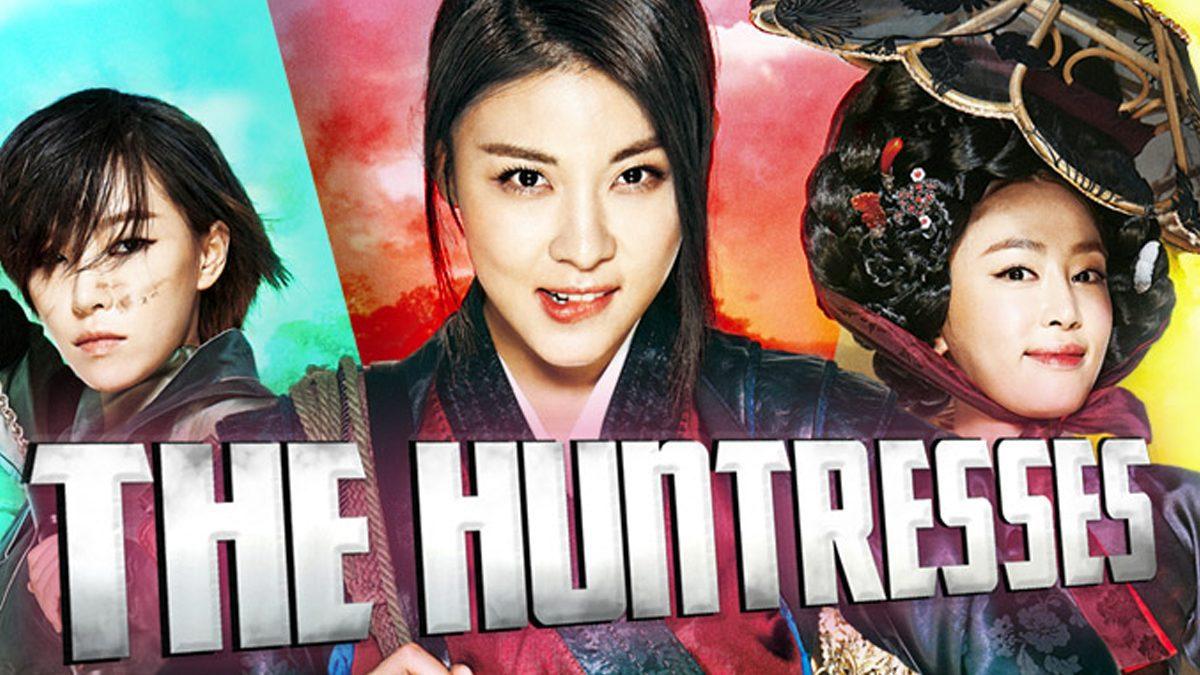 สามพยัคฆ์สาวแห่งโชซอน The Huntresses (หนังเต็มเรื่อง)
