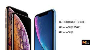 Geekbench เผยคะแนนทดสอบประสิทธิภาพ iPhone Xs Max และ iPhone XR ยืนยันมาพร้อม RAM 4GB