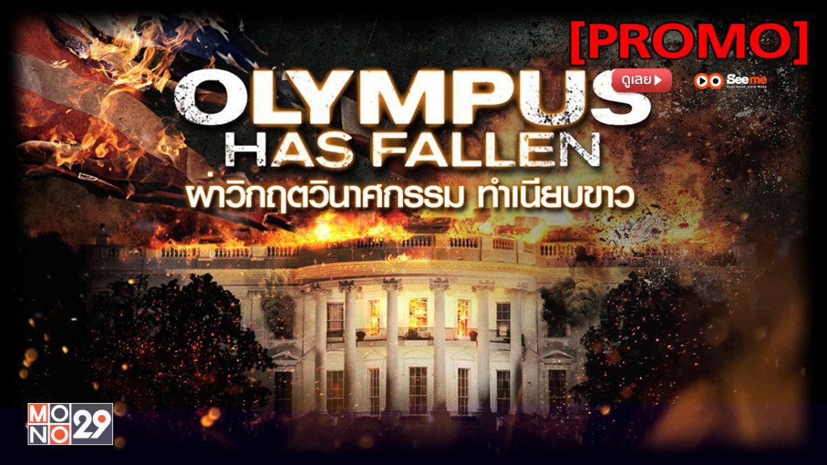 Olympus has Fallen ผ่าวิกฤติวินาศกรรมทำเนียบขาว [PROMO]