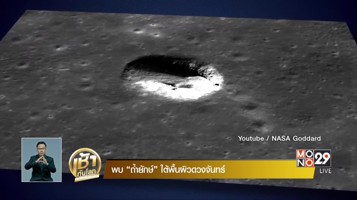 """พบ """"ถ้ำยักษ์"""" ใต้พื้นผิวดวงจันทร์"""