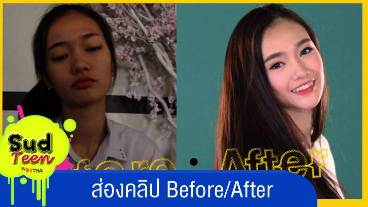 ส่องคลิป Before/After เผยหน้าสด 4 สาวดาวโรงเรียน