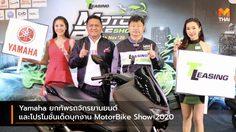 Yamaha ยกทัพรถจักรยานยนต์ และโปรโมชั่นเด็ดบุกงาน MotorBike Show 2020