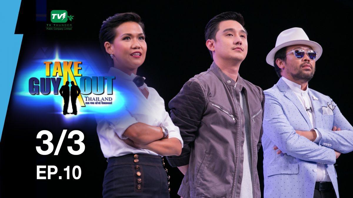 ปอม จิระกิตติ์ | Take Guy Out Thailand S2 - EP.10 - 3/3 (27 พ.ค.60)