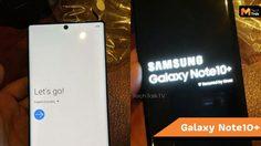 หลุดภาพเครื่องจริง Galaxy Note10+ ดีไซน์เหมือนภาพเรนเดอร์ล่าสุดเป๊ะ!