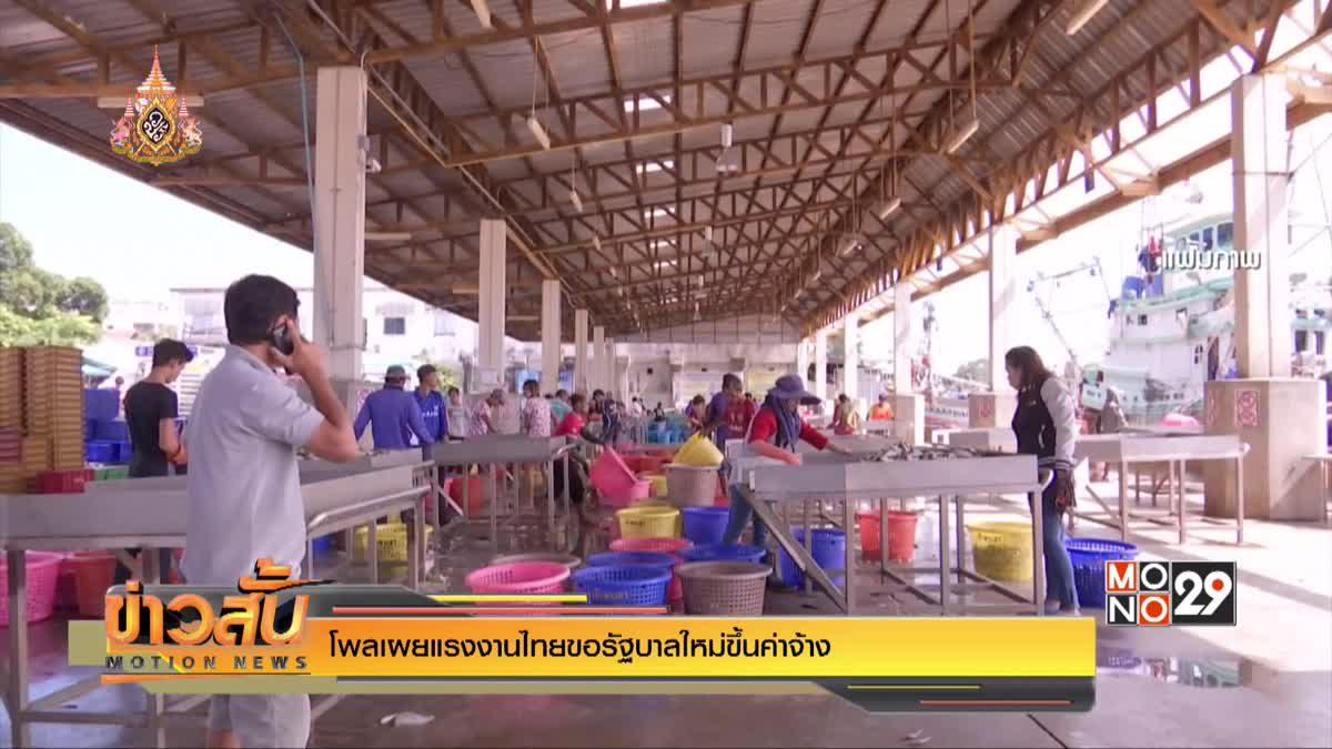 โพลเผยแรงงานไทยขอรัฐบาลใหม่ขึ้นค่าจ้าง