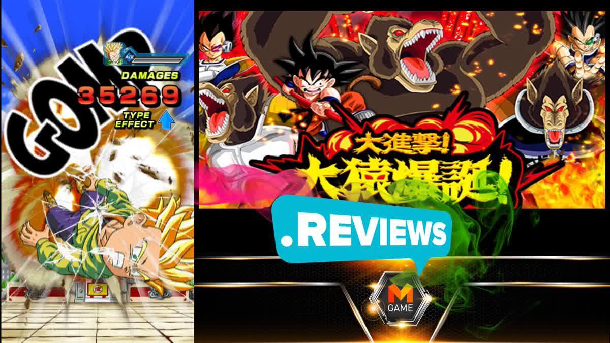 Dragon Ball Z Dokkan Battle ศึกชิงเจ้ายุทธภพ ไซย่าลิงยักษ์ตบคนเดียวหมดทีม