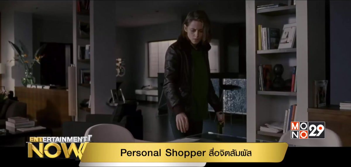 Movie Review : Personal Shopper
