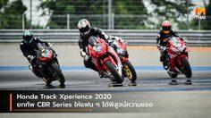 Honda Track Xperience 2020 ยกทัพ CBR Series ให้แฟน ๆ ได้พิสูจน์ความแรง