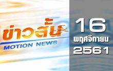 ข่าวสั้น Motion News Break 2 16-11-61