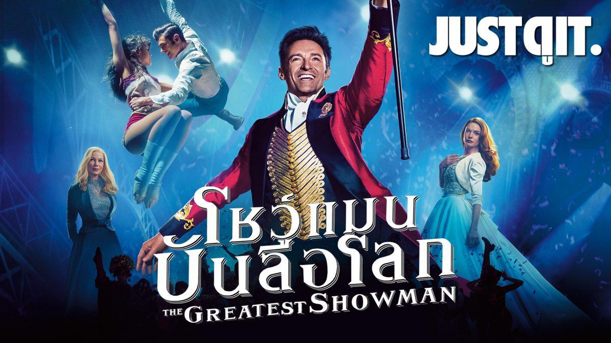 รู้ไว้ก่อนดู: THE GREATEST SHOWMAN โชว์แมนบันลือโลก #JUSTดูIT