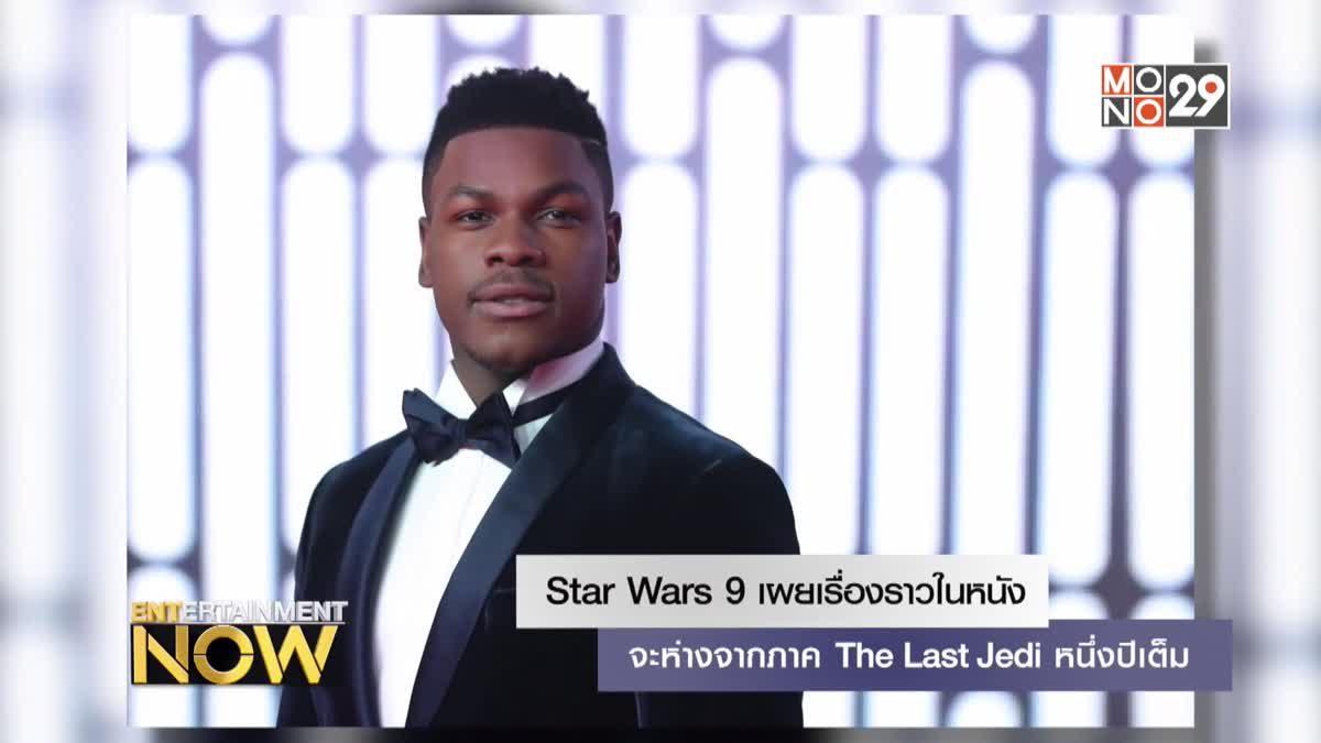 Star Wars 9 เผย เรื่องราวในหนังจะห่างจากภาค The Last Jedi หนึ่งปีเต็ม