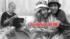 ปุ๊ อัญชลี เศร้า! คุณแม่วัย 96 ปี เสียชีวิต