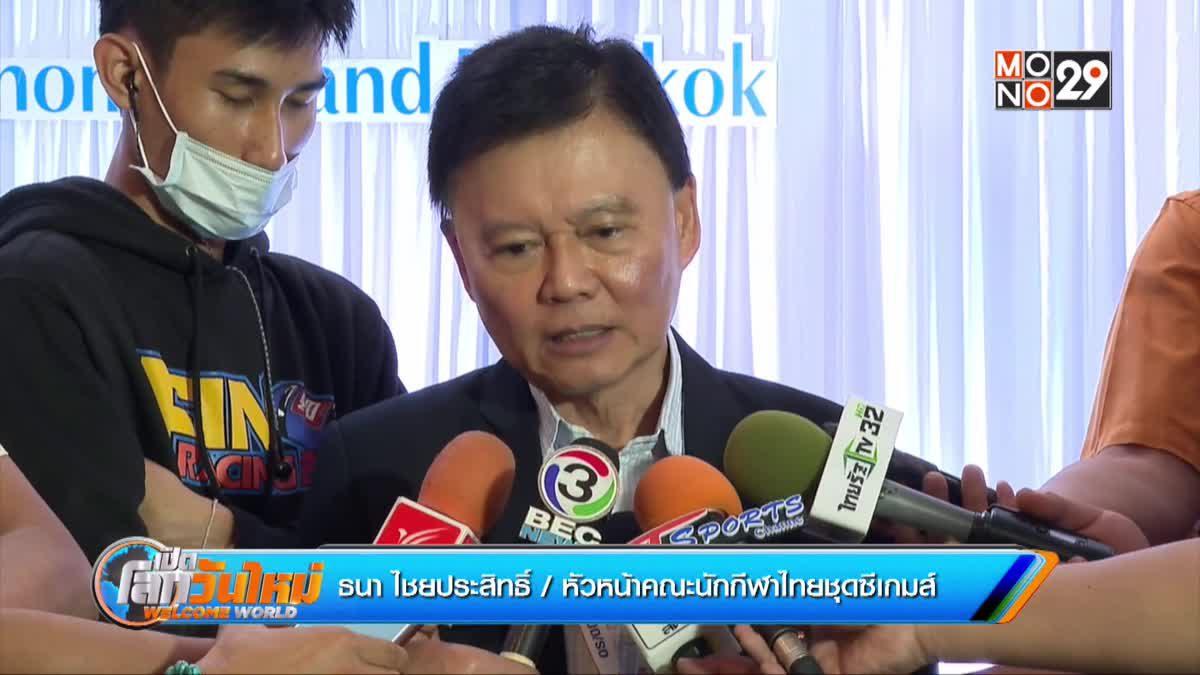 ปัญหาการเงินฟิลิปปินส์กระทบทีมซีเกมส์ไทย