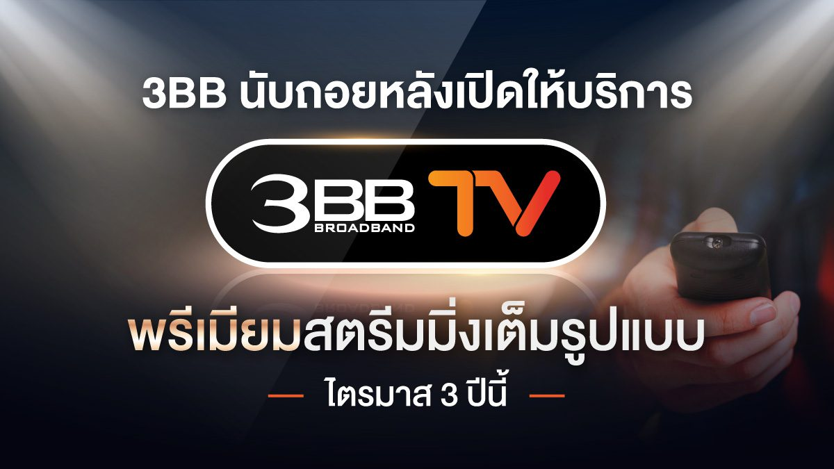 3BB นับถอยหลังเปิดให้บริการ 3BB TV พรีเมียมสตรีมมิ่งเต็มรูปแบบ ไตรมาส 3 ปีนี้