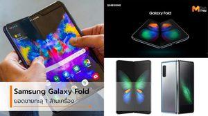 Samsung Galaxy Fold ยอดขายทะลุ…ขายเกินได้ 1 ล้านเครื่อง
