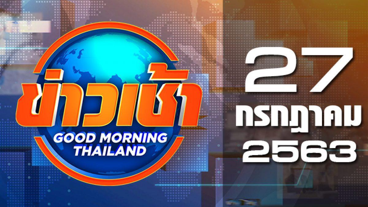 ข่าวเช้า Good Morning Thailand 27-07-63