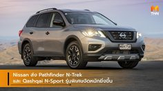 Nissan ส่ง Pathfinder N-Trek และ Qashqai N-Sport รุ่นพิเศษจัดหนักยิ่งขึ้น