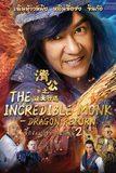 The Incredible Monk Dragon Return จี้กง คนบ้าหลวงจีนบ๊องส์ ภาค 2