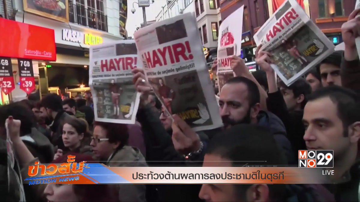 ประท้วงต้านผลการลงประชามติในตุรกี