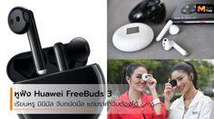 HUAWEI FreeBuds 3 หูฟังไร้สายรุ่นใหม่ สเปคโดนใจ ราคาครึ่งหมื่นมีทอน