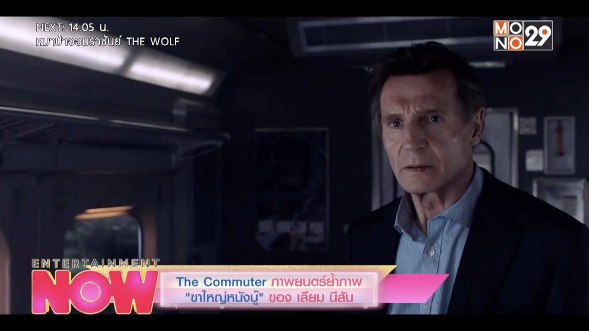 """The Commuter ภาพยนตร์ย้ำภาพ """"ขาใหญ่หนังบู๊"""" ของ เลียม นีสัน"""