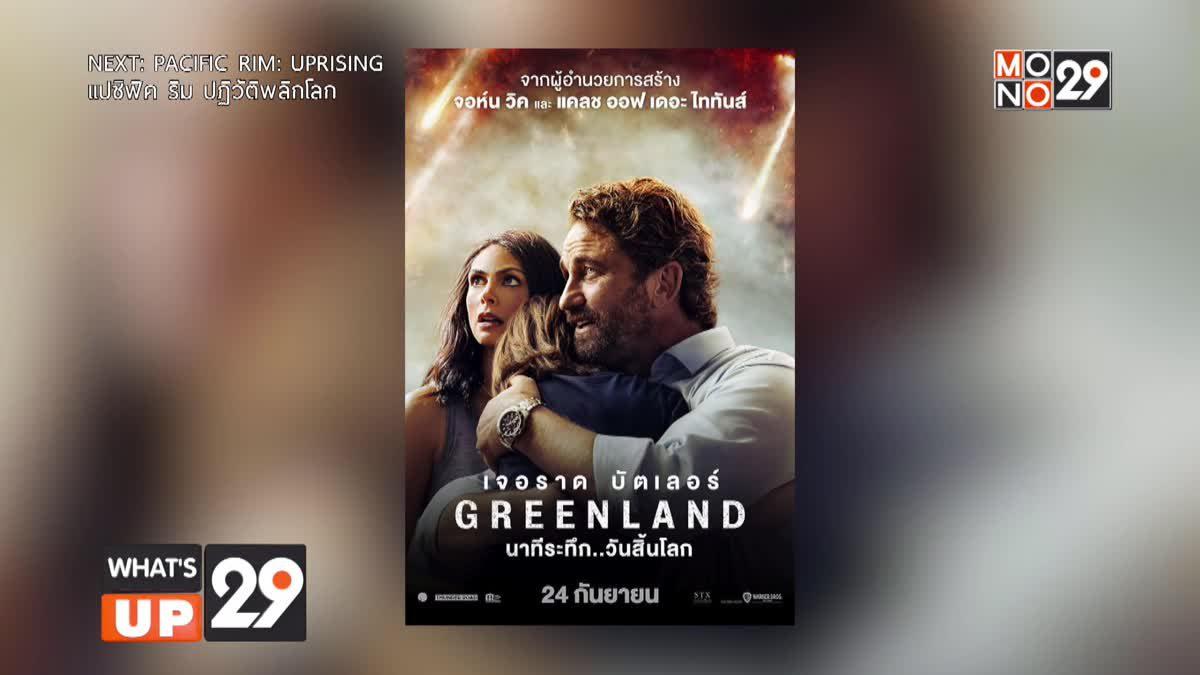 """เตรียมพบมหันตภัยครั้งใหญ่แห่งปีใน ภ.""""Greenland""""  24 กันยายนนี้ ในโรงภาพยนตร์"""