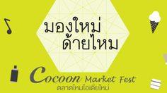Cocoon Market Fest ตลาดไหม ไอเดียใหม่