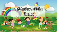 5 อันดับ อาชีพในฝันของเด็กไทยปี 2562 อาชีพนักแคสเกมมาแรง!