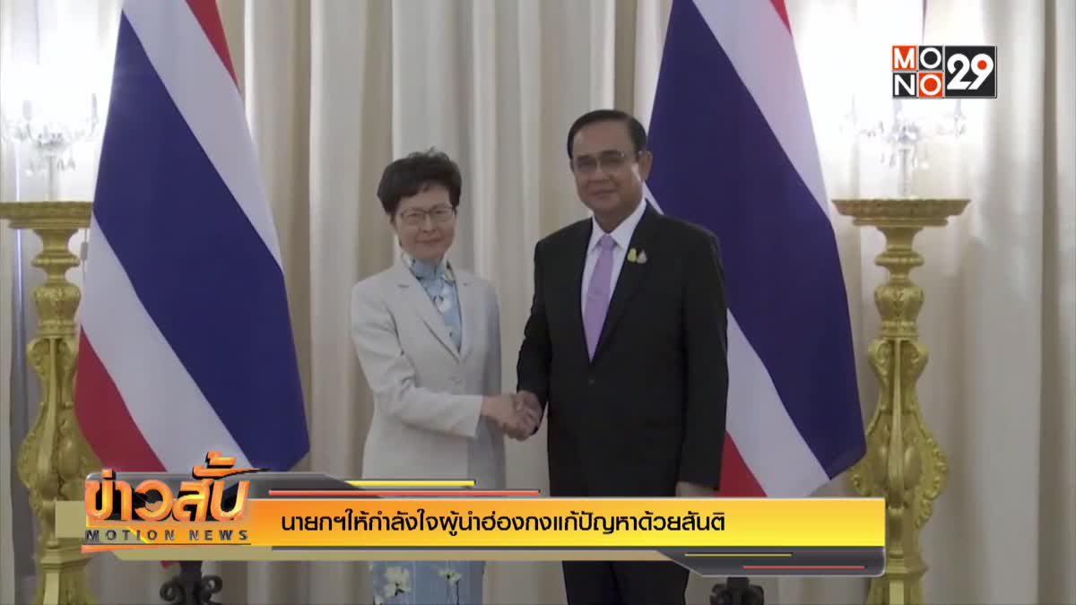 นายกฯให้กำลังใจผู้นำฮ่องกงแก้ปัญหาด้วยสันติ