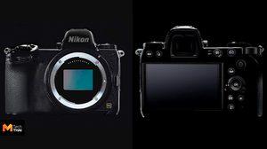 รวมข้อมูล ก่อนเปิดตัว Nikon mirrorless ซึ่งจะมาในวันที่ 23 สิงหาคมนี้