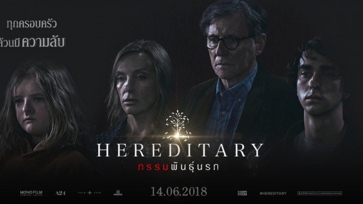 ตัวอย่างซับไทย Hereditary กรรมพันธุ์นรก [Official Trailer 2 ]