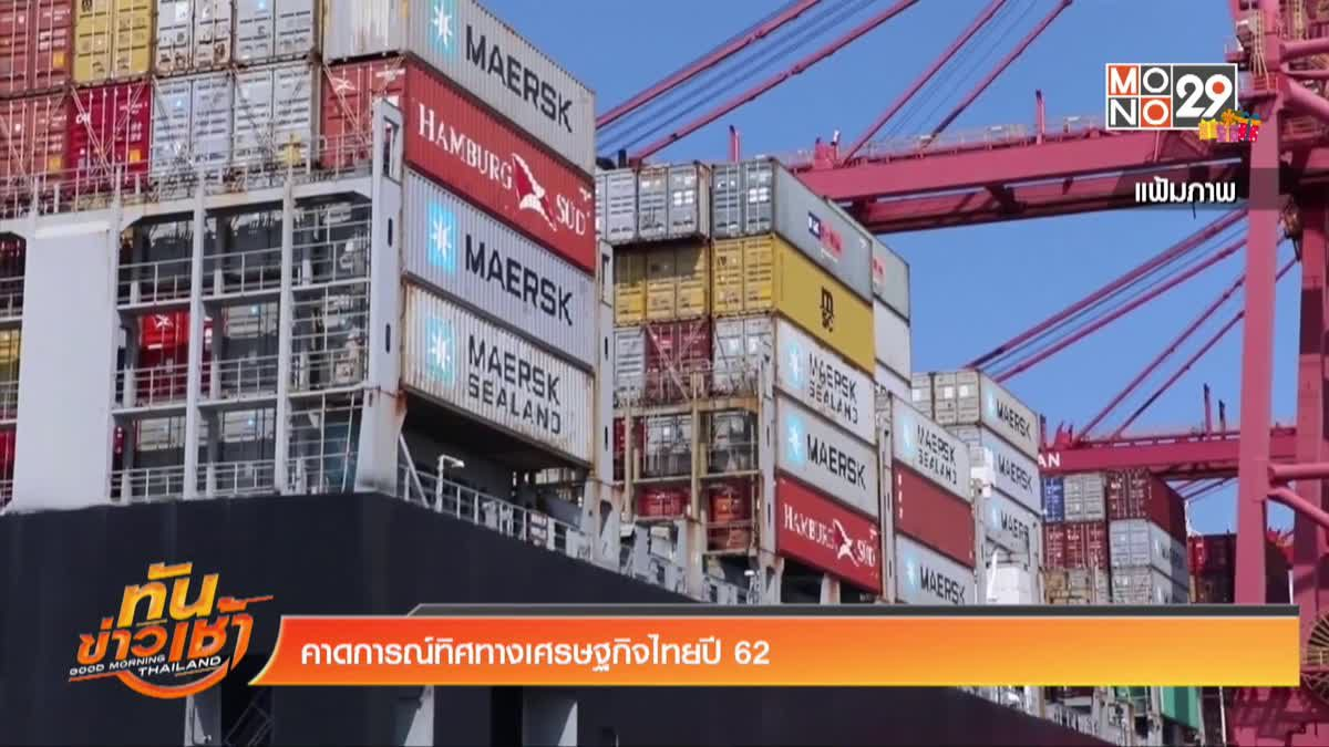 คาดการณ์ทิศทางเศรษฐกิจไทยปี62