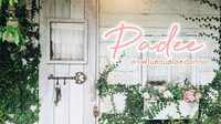 [รีวิว] ปาฎี คาเฟ่ในสวนสไตล์อังกฤษ จังหวัดระยอง