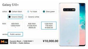 หลุดราคา Galaxy S10+ รุ่น RAM 12GB ความจุ 1TB ราคา 46,000 บาท