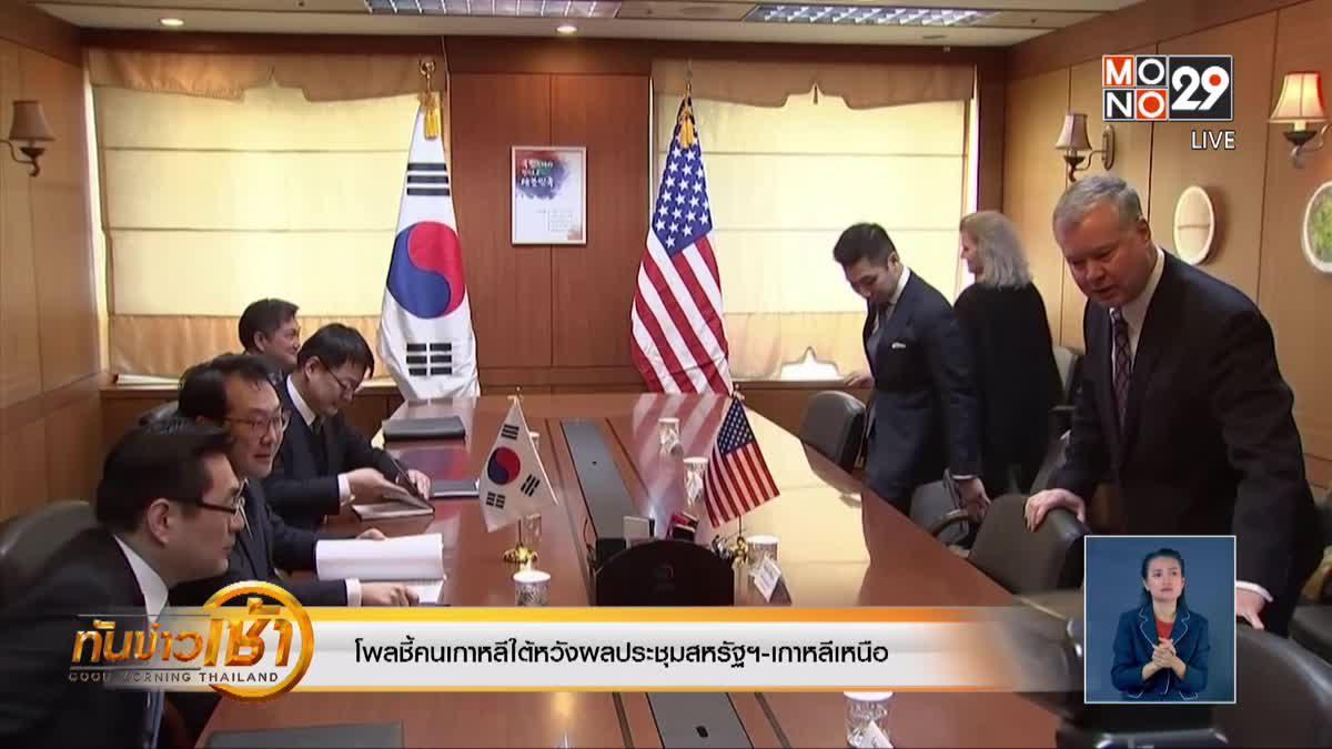 โพลชี้คนเกาหลีใต้หวังผลประชุมสหรัฐฯ-เกาหลีเหนือ
