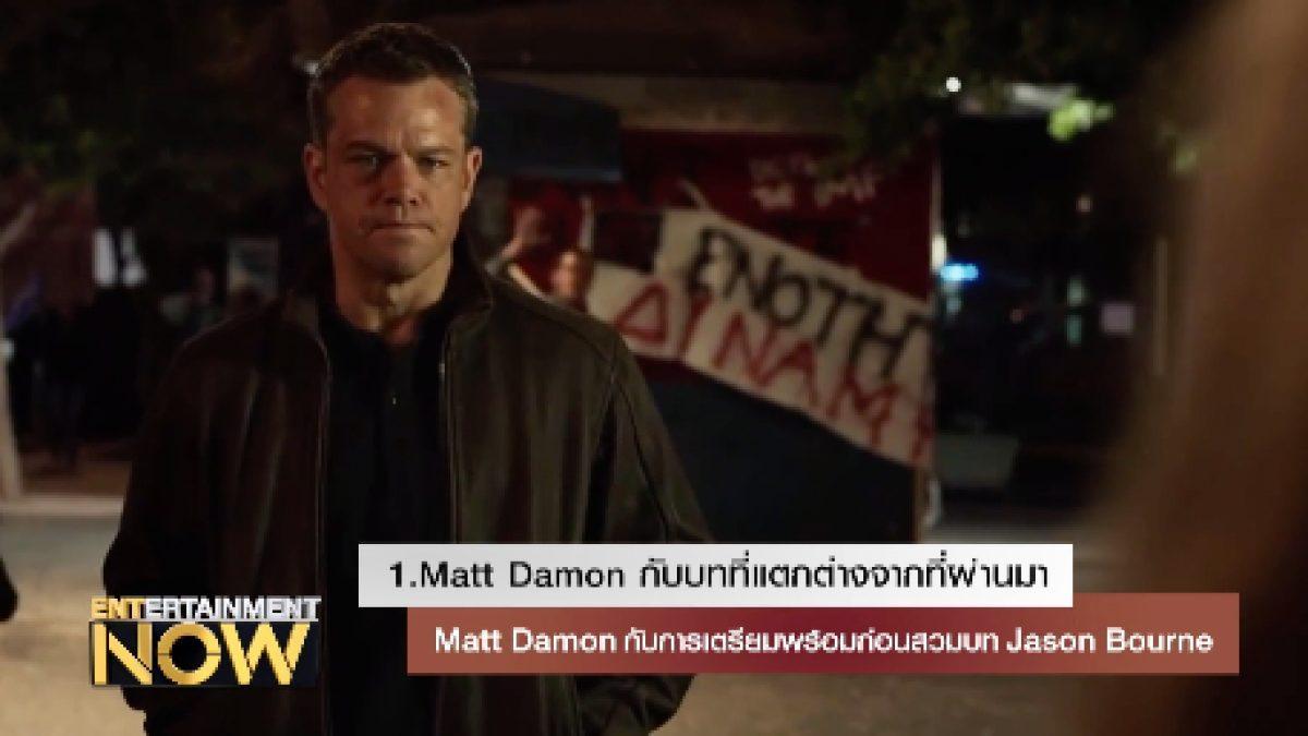 Matt Damon กับการเตรียมพร้อมก่อนสวมบท Jason Bourne