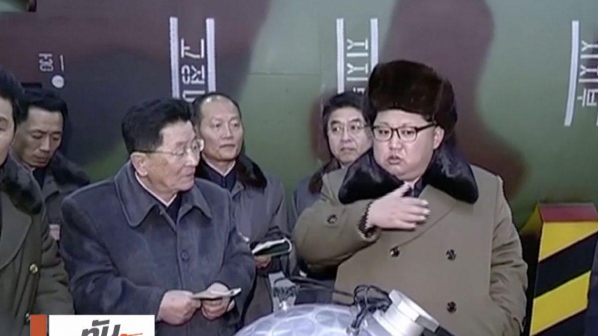 เกาหลีเหนือพร้อมเจรจาปลดนิวเคลียร์กับสหรัฐฯ