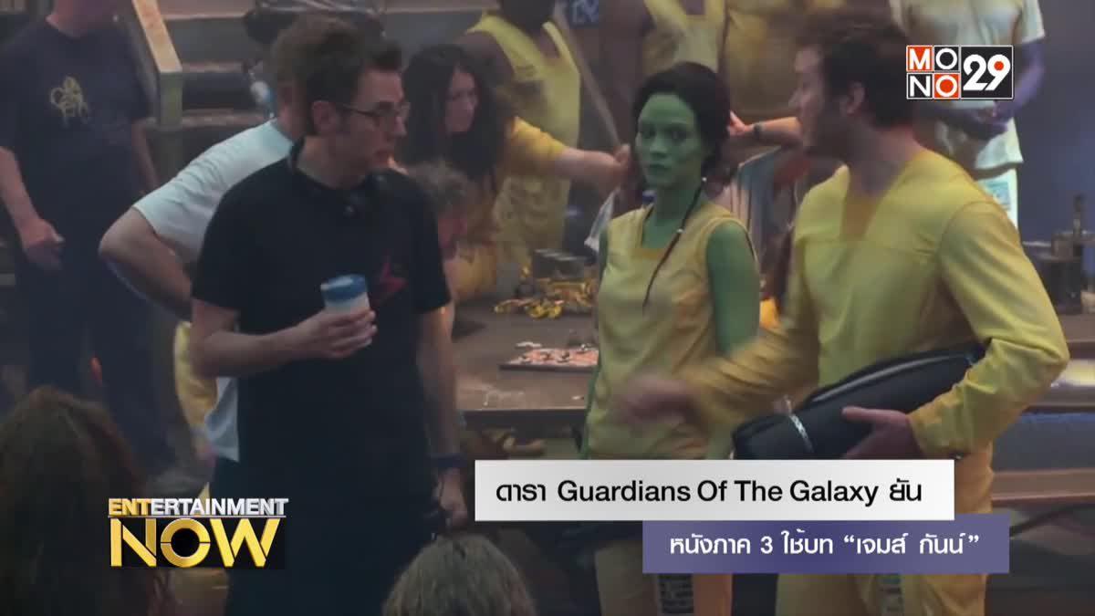 """ดารา Guardians Of The Galaxy ยัน หนังภาค 3 ใช้บท """"เจมส์ กันน์"""""""