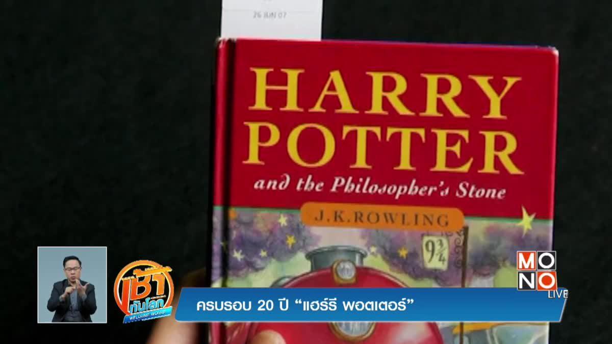 """ครบรอบ 20 ปี """"แฮร์รี พอตเตอร์"""""""