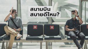 สนามบินสบายดีไหม? พร้อมรับการเดินทางหรือยัง