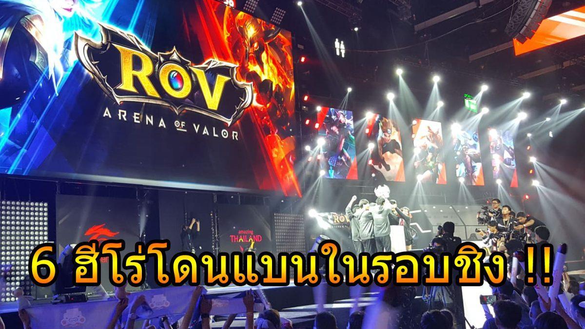 ROV : 6 ฮีโร่ โหดจนโปรแบนในรอบชิง !!
