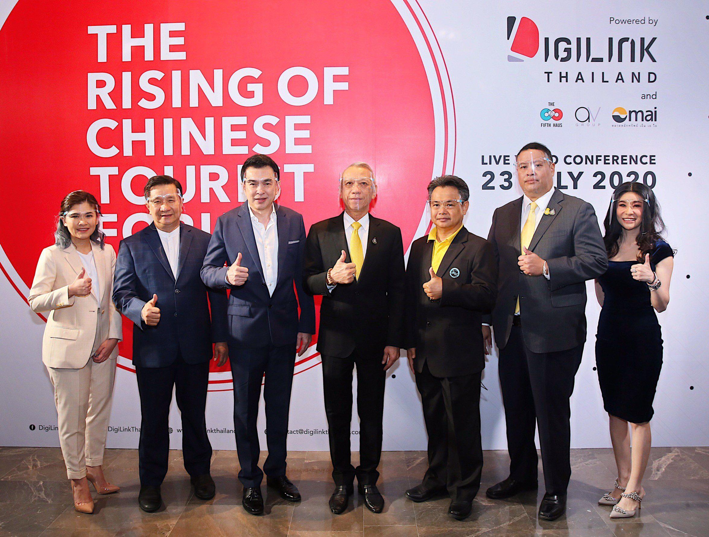 """เวทีเสวนาออนไลน์ครั้งแรกประวัติศาสตร์ """"The Rising of Chinese Tourist Forum"""" โดย DigiLink Thailand เผยกลยุทธ์เจาะนักท่องเที่ยวจีน จาก 14 กูรูไทย-เทศ"""