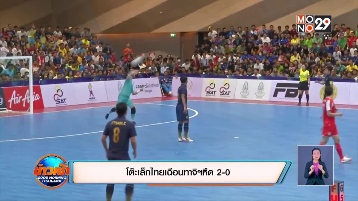 โต๊ะเล็กไทยเฉือนทาจิฯหืด 2-0