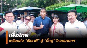 """เพื่อไทยเตรียมส่ง """"ชัชชาติ"""" สู้ """"พล.อ.ประยุทธ์"""" โหวตนายกฯ"""