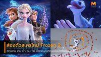 ส่อง 4 ตัวละครใหม่ ใน Frozen 2 ตัวแทน ดิน น้ำ ลม ไฟ