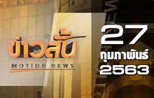 ข่าวสั้น Motion News Break 3 27-02-63